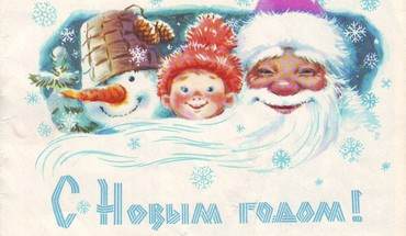 Ussr new year postcard HD wallpaper