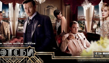 Carey Mulligan Tobey Maguire Der große Gatsby  HD wallpaper