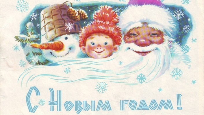 Ussr new year postcard wallpaper